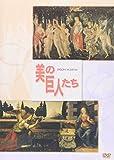 美の巨人たち メヒチ家の画家たち ボッティチェリVSレオナルド・ダ・ヴィンチ[DVD]