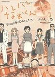 ハレハレなおくん(1) ~チクロと万博とおっちゃんたち~ (バンブー・コミックス)