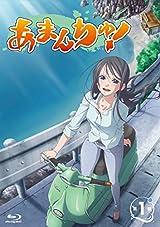 アニメ「あまんちゅ!」BD全7巻予約受付中。イベント優先券も用意