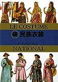 続 民族衣装 (マールカラー文庫)