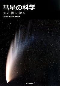 彗星の科学―知る・撮る・探る