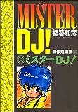 ミスター DJ / 都築 和彦 のシリーズ情報を見る