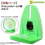 三晃商会 SANKO サイレントホイール17用 スタンド 緑(幅12.0×奥行7.5×高さ14.0cm) ハムスター 回し車