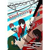 別冊spoon. vol.28 2Di  「カゲロウプロジェクト」20ページ大特集/「K」/「カゲロウプロジェクト」&「K」ポスター付き  62484‐72 (カドカワムック 468)