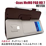【最高級本革ケース 高品質光沢液晶保護フィルム1枚タッチペン1本付】Asus MEMO PAD HD7 ASUSTek ASUS MeMO Pad ME173X専用多機能カバー オートスリープ対応モデル ハンドストラップ付 タッチペンホルダー付 カードスロット付 microSDカードスロット 付 高級本牛革を使用した高品質カバー me173x多機能 (ブラウン)