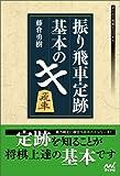 振り飛車定跡 基本のキ (マイナビ将棋BOOKS)