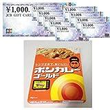 ボンカレー JCBセットJCB(新券)商品券・ギフト券・1000円券×10枚& ゴールド1食(中辛)