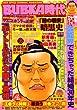 Bubka時代 volume.05 (コアムックシリーズ 332)