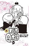 オバケのQ太郎(11) (てんとう虫コミックス)