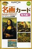 名画カード 海外編 1 (1)