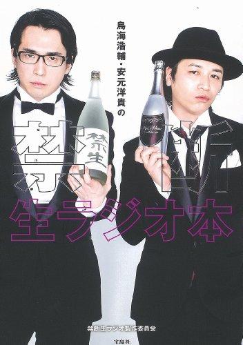 Toriumi, d. and yasumoto Hiroshi Takashi forbidden student radio book [with CD]