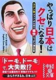 やっぱり日本はクセになる! (中経の文庫)