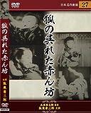 狐の呉れた赤ん坊 [DVD]