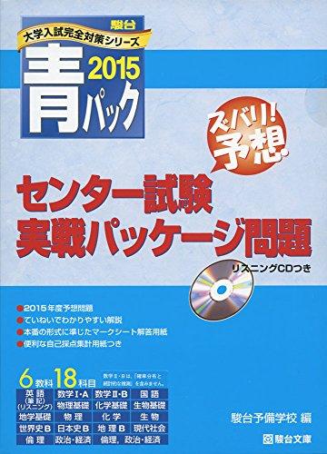 センター試験実戦パッケージ問題 2015―青パック (大学入試完全対策シリーズ)