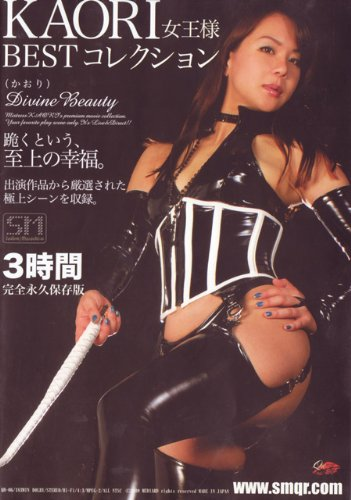 [KAORI] カオリ女王様BESTコレクション