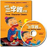 img - for Easy Three Character Classic (with Audio CD) book / textbook / text book