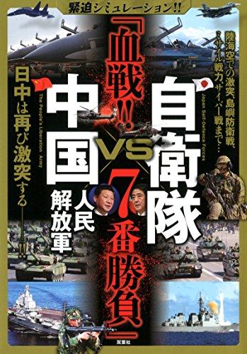 緊迫シミュレーション!! 自衛隊VS中国人民開放軍 「血戦!!7番勝負」