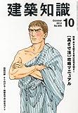 月刊建築知識2012年10月号