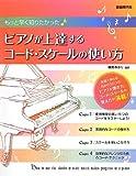 もっと早く知りたかった ピアノが上達するコードスケールの使い方