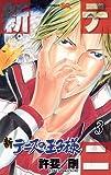 新テニスの王子様 3  (ジャンプコミックス)