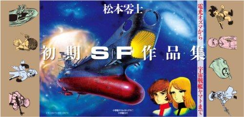 松本零士・初期SF作品集 限定版BOX
