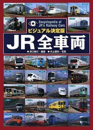 JR全車両