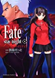 Fate/stay night (8) (����ߥå����������� 150-9)