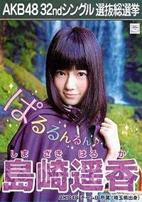 AKB48 32ndシングル 選抜総選挙 公式 A3ポスター 【島崎遥香】