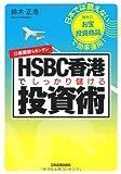 HSBC香港でしっかり儲ける投資術