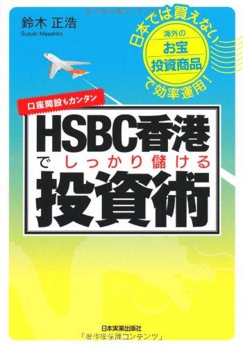 hsbc-honkon-de-shikkari-mokeru-toshijutsu-nihon-dewa-kaenai-kaigai-no-otakara-toshi-shohin-de-korits