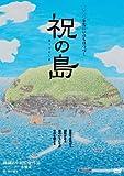 祝(ほうり)の島  原発はいらない!命の海に生きる人々 [DVD]