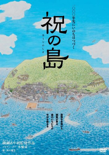Public holidays (ほうり) Island nuclear power plant is not needed! Sea of life to people who live [DVD]