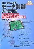 C言語によるモータ制御入門講座―SHマイコンで学ぶプログラミングと制御技法