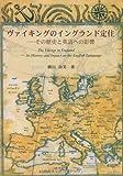 ヴァイキングのイングランド定住―その歴史と英語への影響