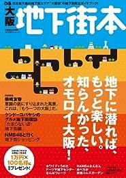 大阪地下街本 (ぴあMOOK関西)