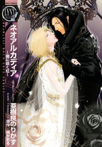 ネオアルカディア~闇に咲く虹 (バーズコミックス リンクスコレクション)
