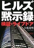 永田寿康・元民主党衆院議員が北九州市で自殺というニュースを受けて