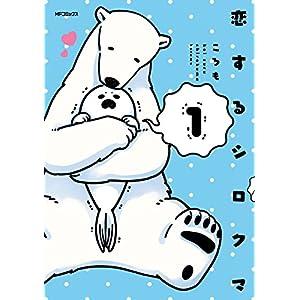 恋するシロクマ 1 (コミックジーン) [Kindle版]