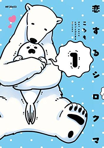恋するシロクマ 1<恋するシロクマ> (コミックジーン)
