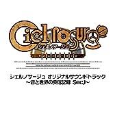 シェルノサージュ オリジナルサウンドトラック~音と世界の受信記録 Sec.1~