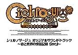 シェルノサージュ オリジナルサウンドトラック~音と世界の受信記録 Sec.1~(初回特典冊子『にゅろきーでもわかるシェルノサージュのセカイ』同梱)