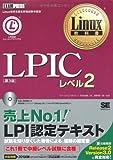 Linux教科書 LPICレベル2 第3版 (CD-ROM付)
