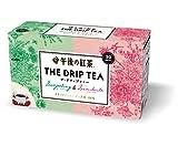 午後の紅茶 ザ・ドリップティー ダージリン ディンブラ 20P