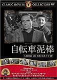 自転車泥棒 [DVD] FRT-160