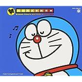 ドラえもん Sound Track History~菊池俊輔 音楽集~