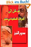 Introduction to: Salafi movements in...