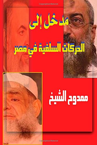 Introduction to: Salafi movements in Egypt