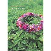 しあわせの花飾り―ハワイアン・レイメイキング