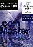 NTTコミュニケーションズ インターネット検定 .com Master ★2010公式テキスト