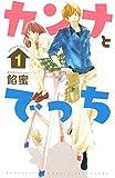 カンナとでっち(1) (別冊フレンドコミックス)
